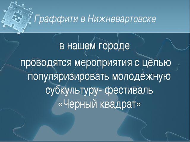 Граффити в Нижневартовске в нашем городе проводятся мероприятия сцелью попул...