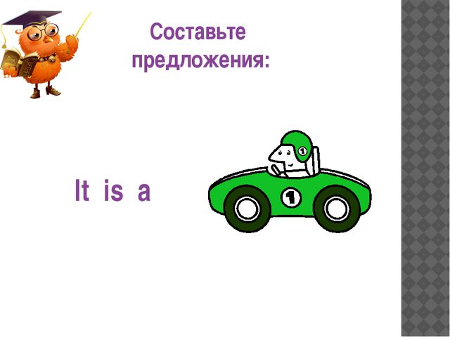 Составьте предложения: It is a