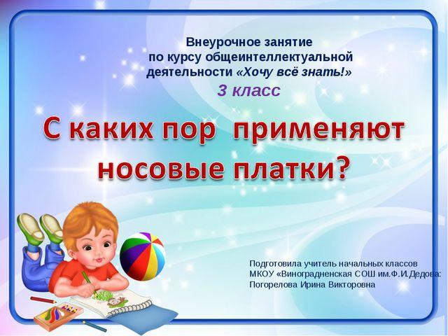 Внеурочное занятие по курсу общеинтеллектуальной деятельности «Хочу всё знать...