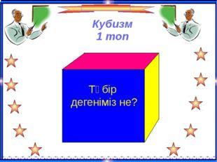Кубизм 1 топ Түбір дегеніміз не?