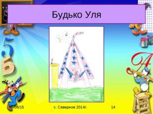 Будько Уля с. Северное 2014г.
