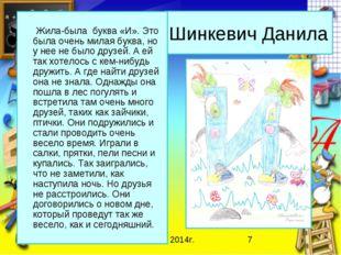 Шинкевич Данила Жила-была буква «И». Это была очень милая буква, но у нее не