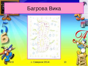 Багрова Вика с. Северное 2014г.