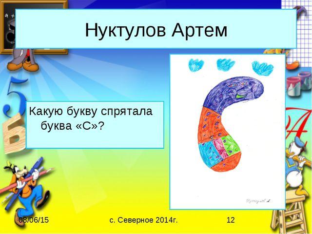 Нуктулов Артем Какую букву спрятала буква «С»? с. Северное 2014г.