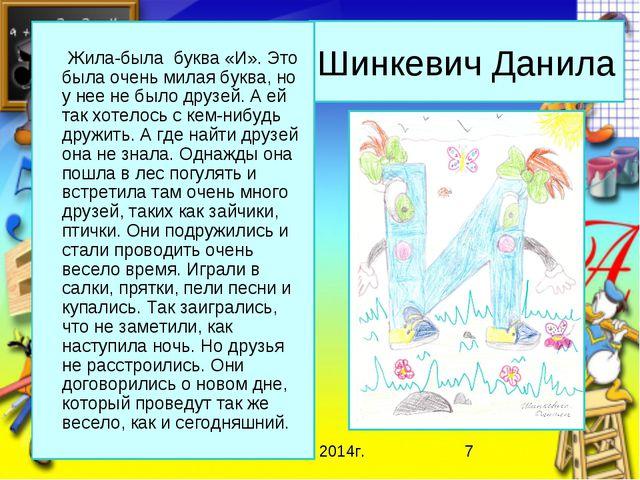 Шинкевич Данила Жила-была буква «И». Это была очень милая буква, но у нее не...