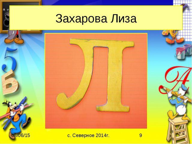 Захарова Лиза с. Северное 2014г.