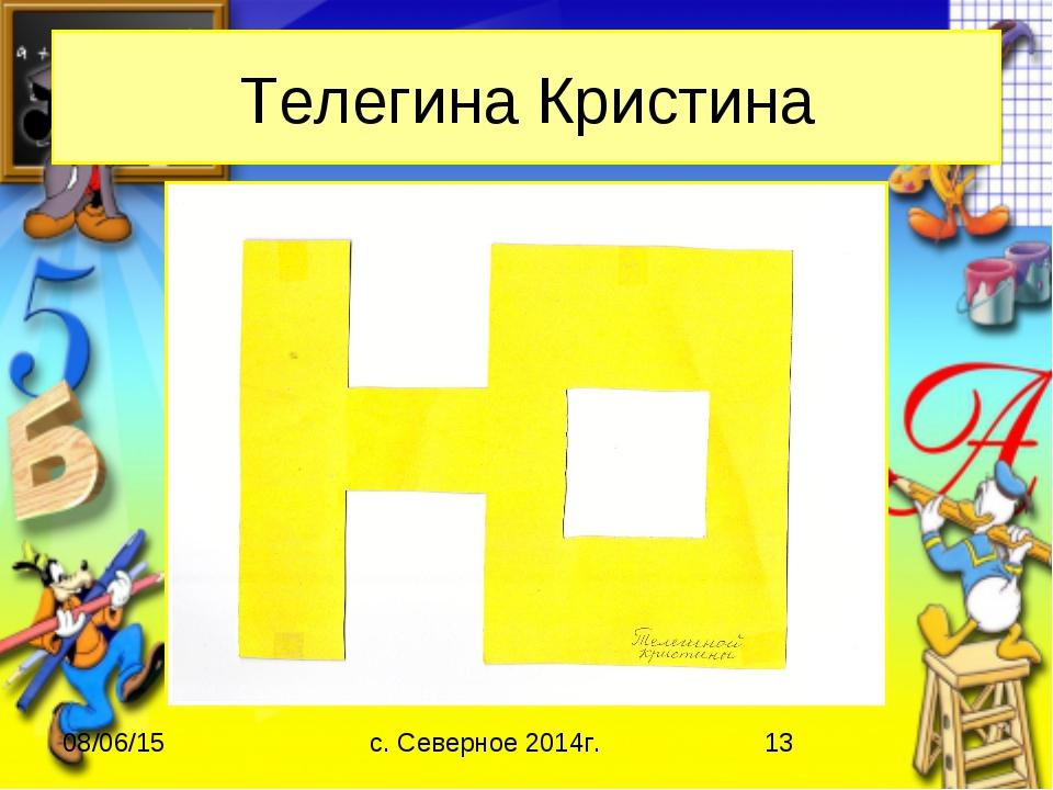 Телегина Кристина с. Северное 2014г.