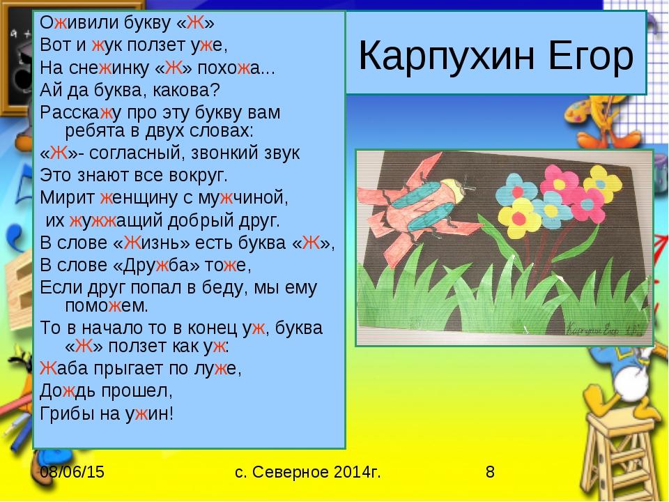 Карпухин Егор Оживили букву «Ж» Вот и жук ползет уже, На снежинку «Ж» похожа....