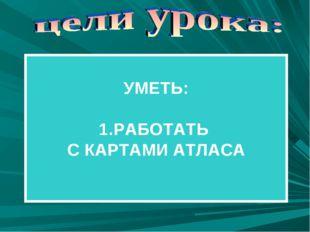 ЗНАТЬ: 1. ПЕРИОДЫ ИЗУЧЕНИЯ МАТЕРИКОВ И ОКЕАНОВ 2. РОЛЬ ГЕОГРАФИЧЕСКИХ ОТКРЫТИ