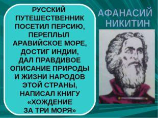 РУССКИЙ ПУТЕШЕСТВЕННИК ПОСЕТИЛ ПЕРСИЮ, ПЕРЕПЛЫЛ АРАВИЙСКОЕ МОРЕ, ДОСТИГ ИНДИИ