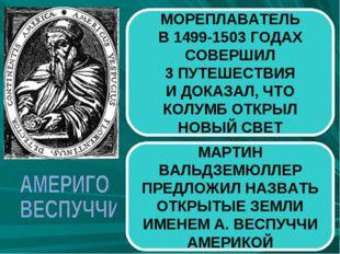 МОРЕПЛАВАТЕЛЬ В 1499-1503 ГОДАХ СОВЕРШИЛ 3 ПУТЕШЕСТВИЯ И ДОКАЗАЛ, ЧТО КОЛУМБ