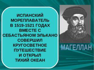 ИСПАНСКИЙ МОРЕПЛАВАТЕЛЬ В 1519-1521 ГОДАХ ВМЕСТЕ С СЕБАСТЬЯНОМ ЭЛЬКАНО СОВЕРШ