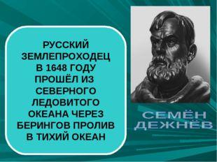 РУССКИЙ ЗЕМЛЕПРОХОДЕЦ В 1648 ГОДУ ПРОШЁЛ ИЗ СЕВЕРНОГО ЛЕДОВИТОГО ОКЕАНА ЧЕРЕЗ