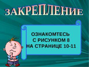 ОЗНАКОМТЕСЬ С РИСУНКОМ 8 НА СТРАНИЦЕ 10-11