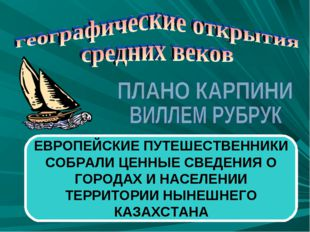ЕВРОПЕЙСКИЕ ПУТЕШЕСТВЕННИКИ СОБРАЛИ ЦЕННЫЕ СВЕДЕНИЯ О ГОРОДАХ И НАСЕЛЕНИИ ТЕР