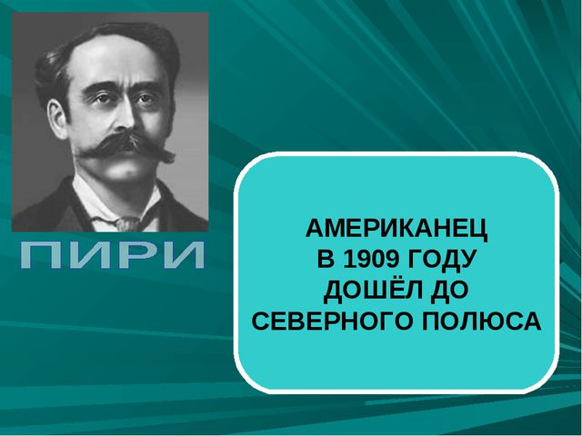 АМЕРИКАНЕЦ В 1909 ГОДУ ДОШЁЛ ДО СЕВЕРНОГО ПОЛЮСА