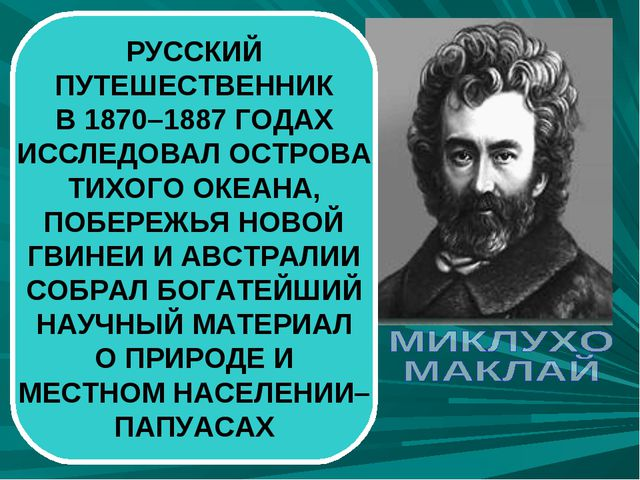 РУССКИЙ ПУТЕШЕСТВЕННИК В 1870–1887 ГОДАХ ИССЛЕДОВАЛ ОСТРОВА ТИХОГО ОКЕАНА, ПО...