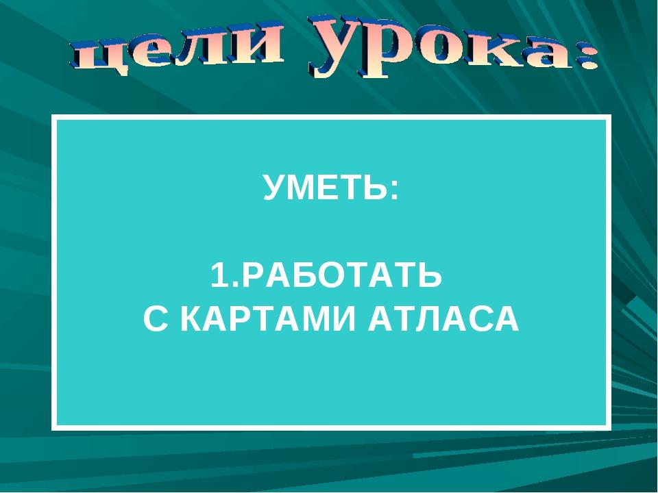 ЗНАТЬ: 1. ПЕРИОДЫ ИЗУЧЕНИЯ МАТЕРИКОВ И ОКЕАНОВ 2. РОЛЬ ГЕОГРАФИЧЕСКИХ ОТКРЫТИ...