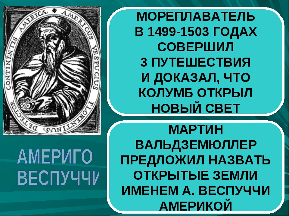 МОРЕПЛАВАТЕЛЬ В 1499-1503 ГОДАХ СОВЕРШИЛ 3 ПУТЕШЕСТВИЯ И ДОКАЗАЛ, ЧТО КОЛУМБ...