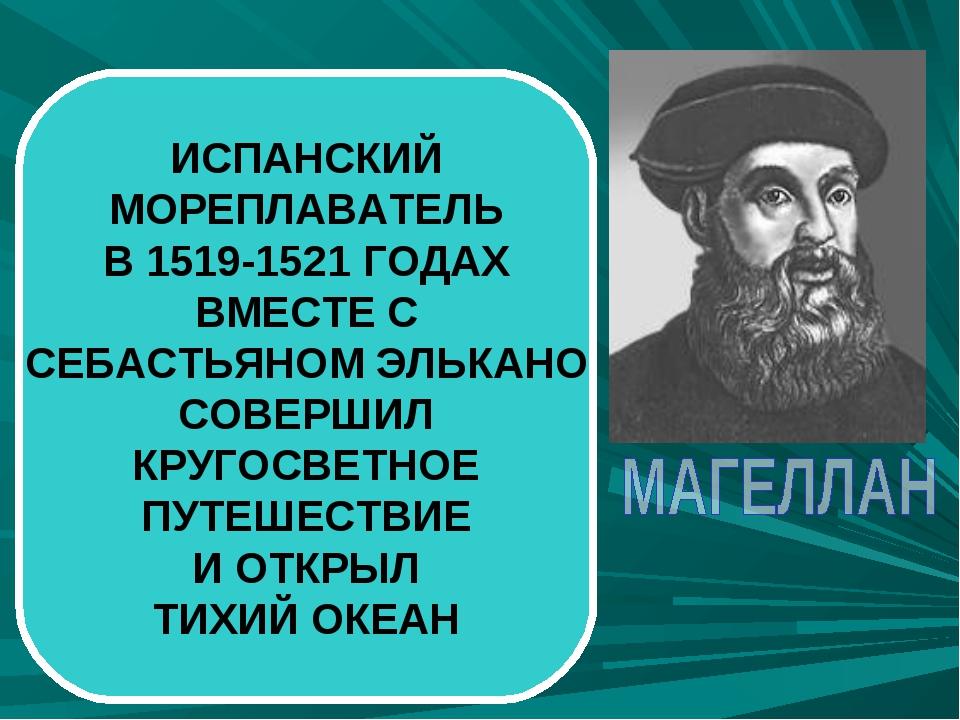 ИСПАНСКИЙ МОРЕПЛАВАТЕЛЬ В 1519-1521 ГОДАХ ВМЕСТЕ С СЕБАСТЬЯНОМ ЭЛЬКАНО СОВЕРШ...