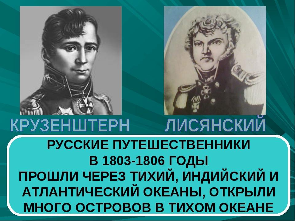 РУССКИЕ ПУТЕШЕСТВЕННИКИ В 1803-1806 ГОДЫ ПРОШЛИ ЧЕРЕЗ ТИХИЙ, ИНДИЙСКИЙ И АТЛА...