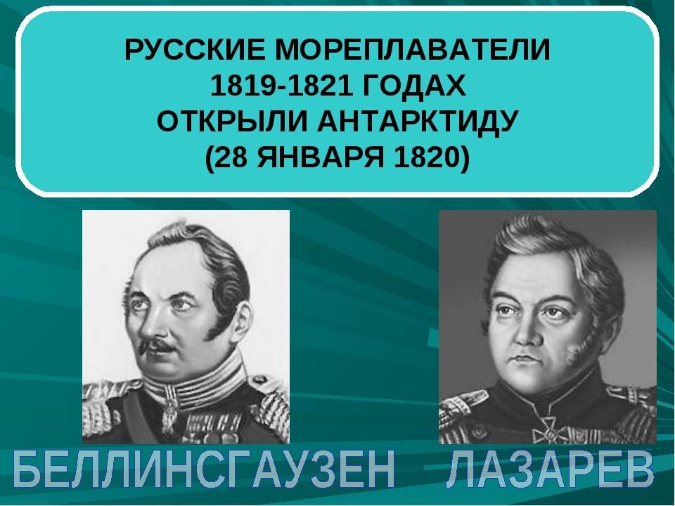 РУССКИЕ МОРЕПЛАВАТЕЛИ 1819-1821 ГОДАХ ОТКРЫЛИ АНТАРКТИДУ (28 ЯНВАРЯ 1820)