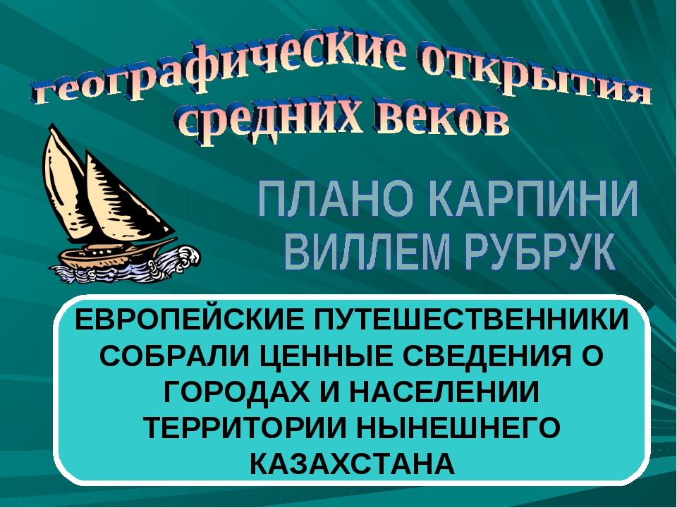 ЕВРОПЕЙСКИЕ ПУТЕШЕСТВЕННИКИ СОБРАЛИ ЦЕННЫЕ СВЕДЕНИЯ О ГОРОДАХ И НАСЕЛЕНИИ ТЕР...
