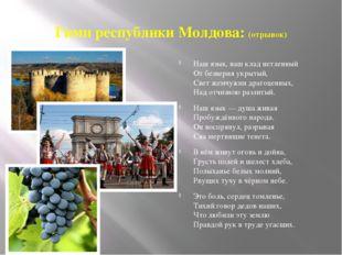 Гимн республики Молдова: (отрывок) Наш язык, наш клад нетленный От безверия у
