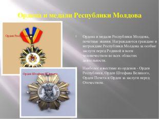 Ордена и медали Республики Молдова Ордена и медали Республики Молдова, почетн