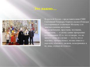 Это важно… В краткой беседе с представителями СМИ Святейший Патриарх Кирилл с