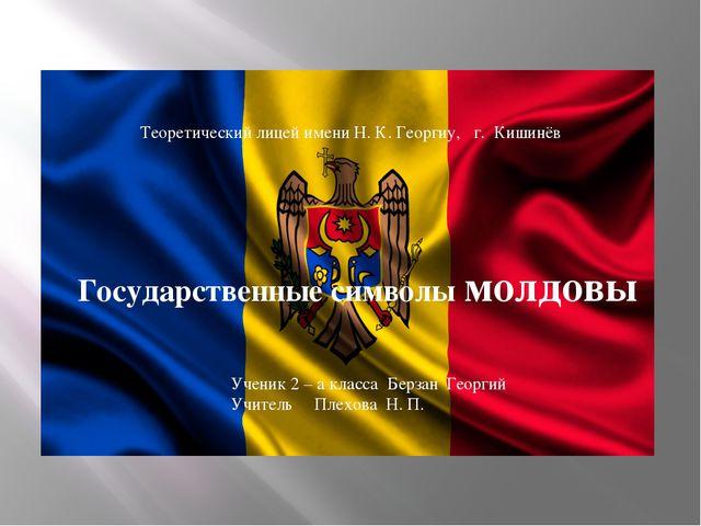 Государственные символы молдовы Теоретический лицей имени Н. К. Георгиу, г. К...