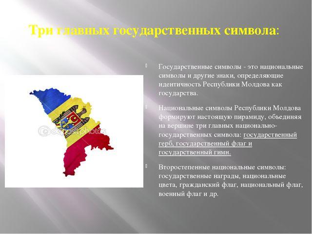 Три главных государственных символа: Государственные символы - это националь...