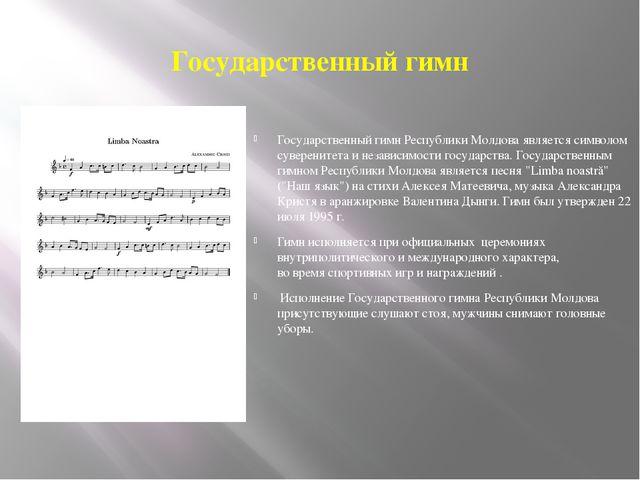 Государственный гимн Государственный гимн Республики Молдова является символо...