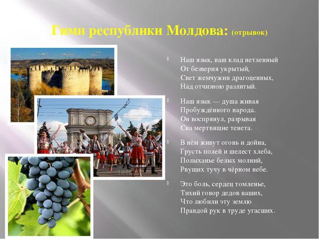 Гимн республики Молдова: (отрывок) Наш язык, наш клад нетленный От безверия у...