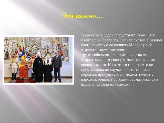 Это важно… В краткой беседе с представителями СМИ Святейший Патриарх Кирилл с...