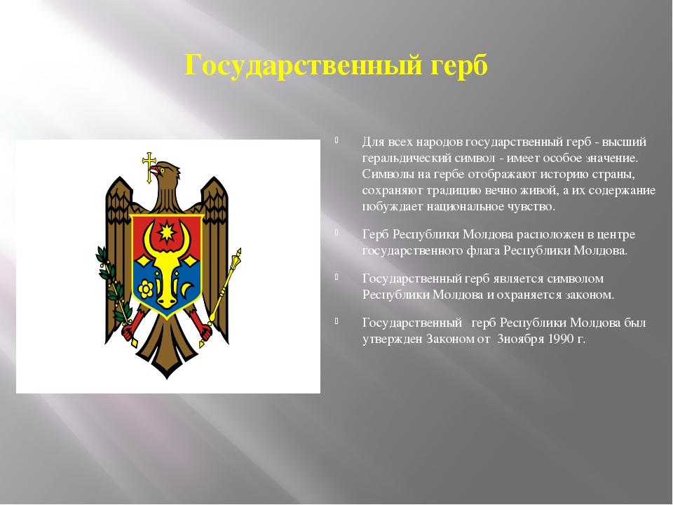 Государственный герб Для всех народов государственный герб - высший геральдич...