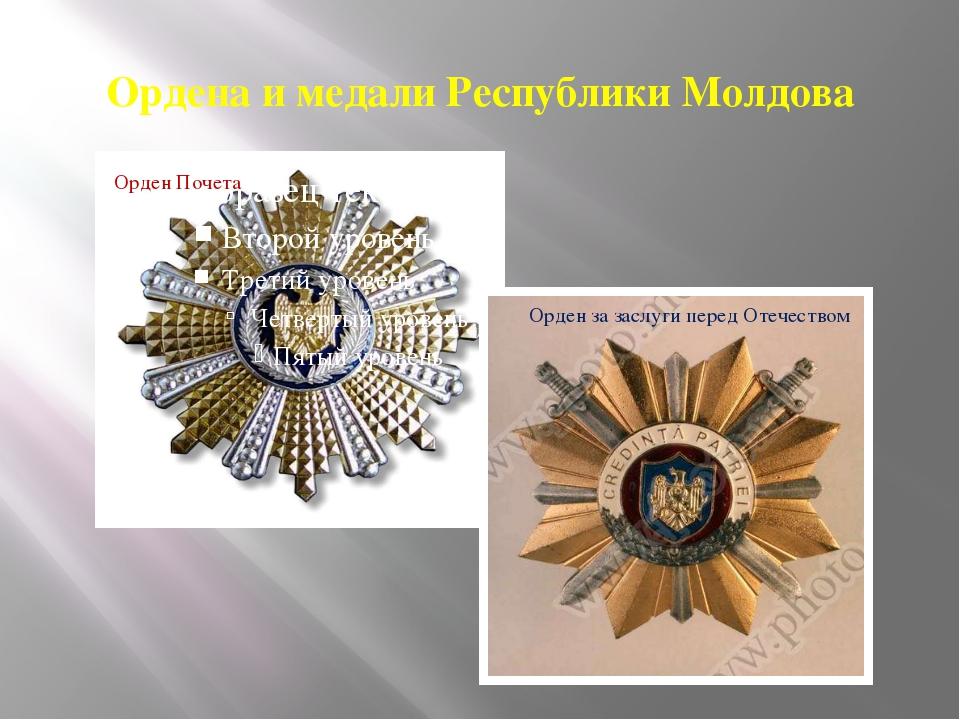 Ордена и медали Республики Молдова Орден Почета Орден за заслуги перед Отечес...