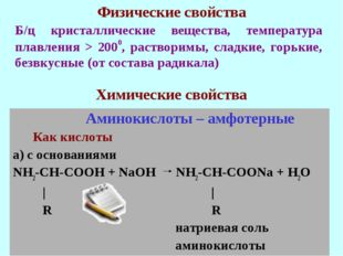 Б/ц кристаллические вещества, температура плавления > 2000, растворимы, сладк