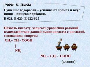 1909г. К. Икеда Сушеные водоросли – усиливают аромат и вкус пищи – пищевые до