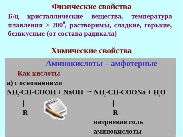 Б/ц кристаллические вещества, температура плавления > 2000, растворимы, сладк...
