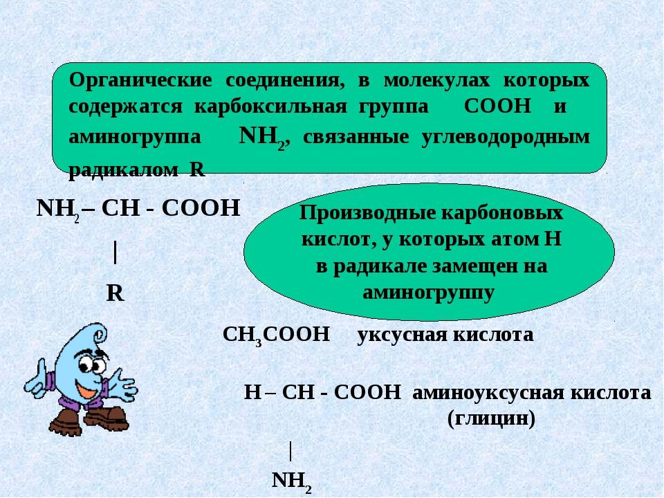 NH2 – CH - COOH | R Органические соединения, в молекулах которых содержатся...