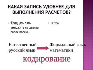 Тридцать пять умножить на двести сорок восемь 35*248 Естественный русский язы