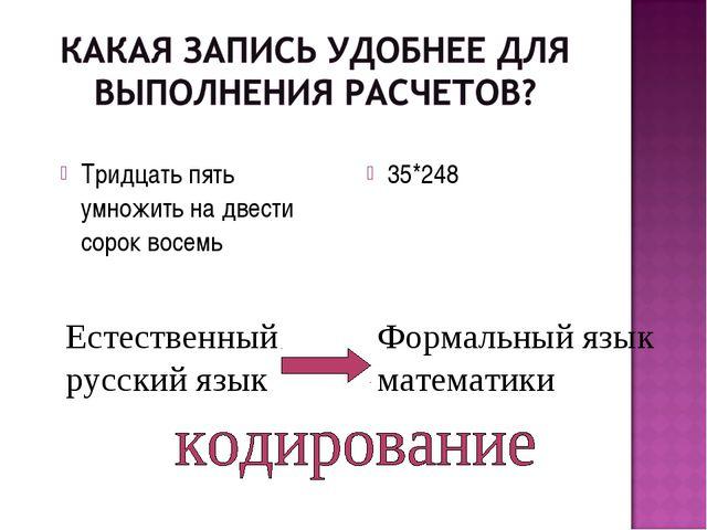 Тридцать пять умножить на двести сорок восемь 35*248 Естественный русский язы...