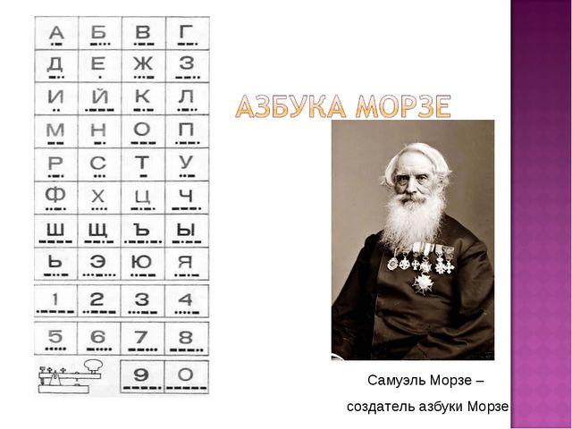 Самуэль Морзе – создатель азбуки Морзе