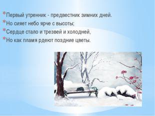 Первый утренник - предвестник зимних дней. Но сияет небо ярче с высоты; Серд