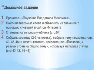 Домашнее задание Прочитать «Поучение Владимира Мономаха» Найти незнакомые сл