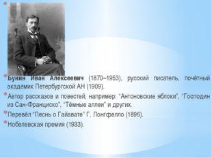 - Бунин Иван Алексеевич (1870–1953), русский писатель, почётный академик Пете