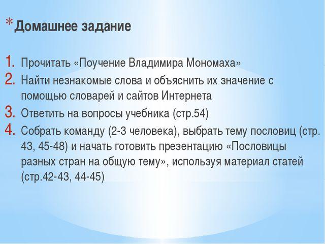 Домашнее задание Прочитать «Поучение Владимира Мономаха» Найти незнакомые сл...
