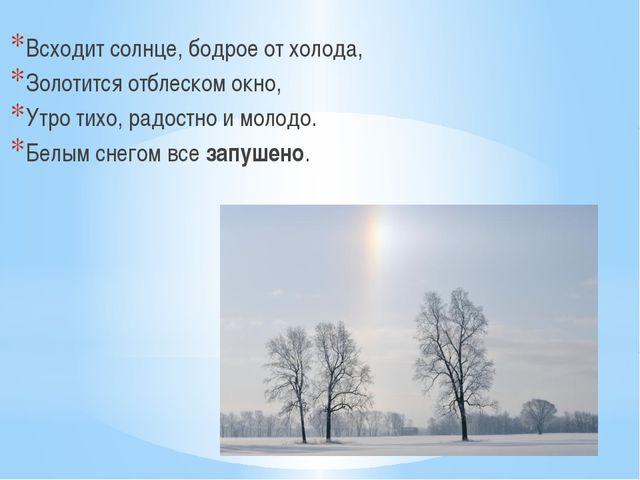 Всходит солнце, бодрое от холода, Золотится отблеском окно, Утро тихо, радос...