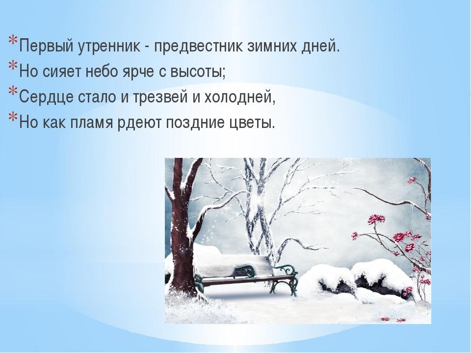 Первый утренник - предвестник зимних дней. Но сияет небо ярче с высоты; Серд...